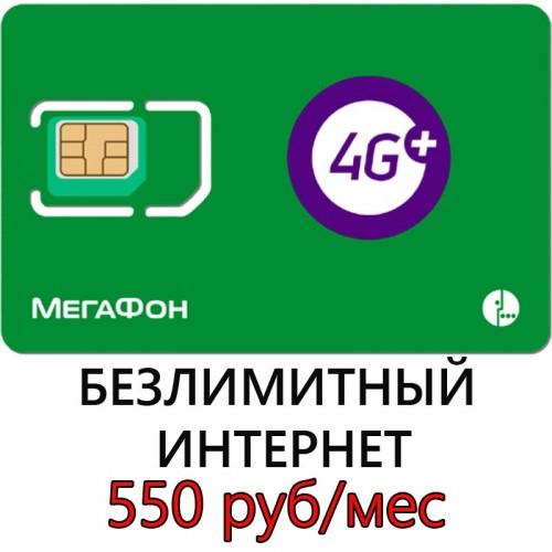 Безлимитный Мегафон 550 руб/ мес.