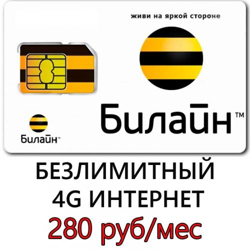 Безлимитный Билайн в сетях 4G 280 руб/ мес.