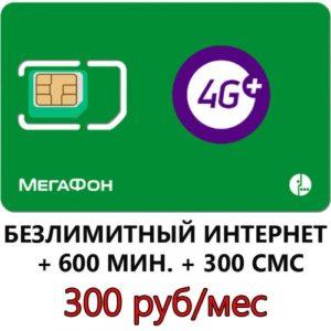 Безлимитный Мегафон 300 руб/ мес.