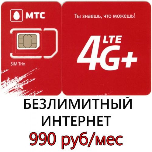 Безлимитный МТС за 990 руб/мес.